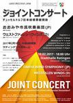 Plakat des JOINT CONCERT 2017 in Ratingen